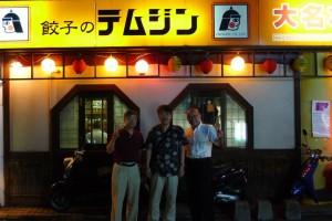 平成27年8月1日付で東京支社から福岡支社に転勤してきた直 則光の歓迎会の一次会会場の餃子の店「テムジン」の店の前で。